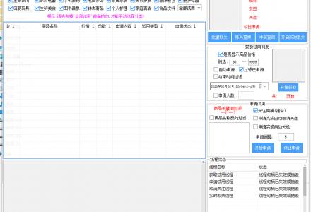京东助手 基于原作者开源版本二次开发-墨蓝网络